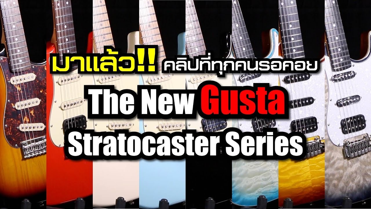 มาแล้ว!! คลิปที่ทุกคนรอคอย งานดีเกินราคาThe New Gusta Stratocaster Series