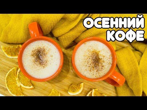 ОСЕННИЙ КОФЕ Рецепт Яблочного Кофе с Молоком