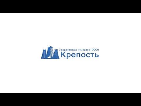 """Управляющая компания """"Крепость"""" г.Якутск."""
