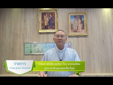 รายการ chiangmai diocese (ข่าวคราวพระศาสนจักรทั่วไป) EP.4 ตอนที่ 17
