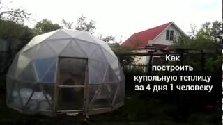 видео Круглая беседка с куполом своими руками