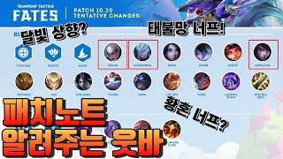 롤토체스 시즌4 10.20 패치노트! 태불망 너프 달빛…