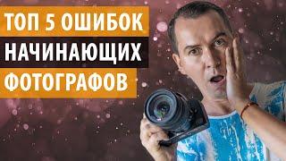 видео Ошибки начинающих фотографов
