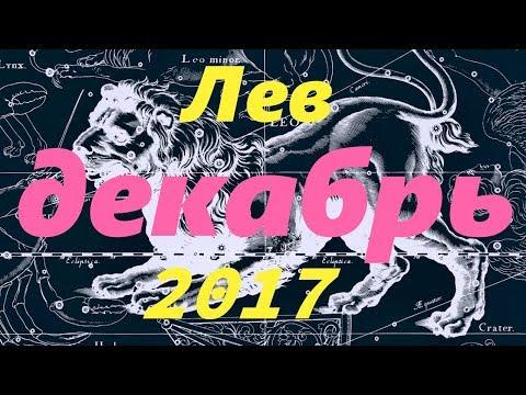 радости гороскоп на февраль 2017 для львов Качай видео, где