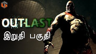 Outlast தமிழ் Ending (Special Intro) Horror Game Live Tamil Gaming