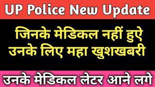 जिनके मेडिकल नहीं हुए उनके लिए महा खुशखबरी। Up police today news, up police new update, AKJT
