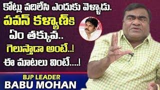 పవన్ కళ్యాణ్ గెలుస్తాడా అంటే..ఏమన్నారో తెలుసా? | BJP Leader Babu Mohan about Janasena Pawan Kalyan