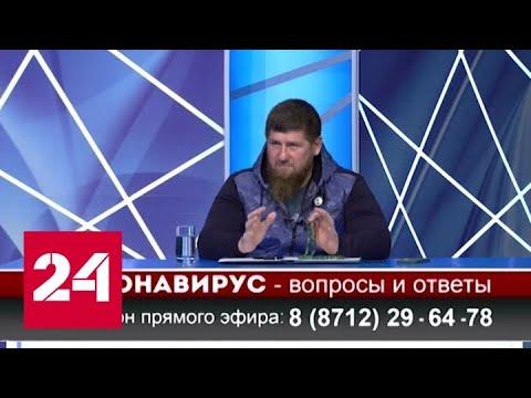 Коронавирус: в Чечне запретили выходить из дома с восьми вечера до восьми утра - Россия 24