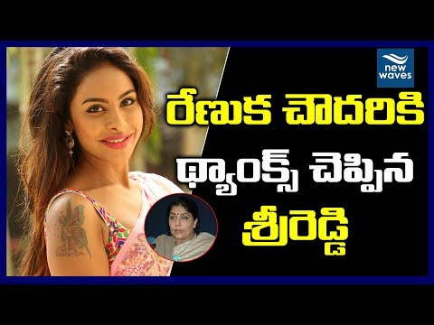 Actress Sri Reddy Says Thanks To Renuka Chowdary | Casting Couch | New Waves