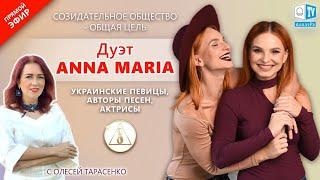 Дуэт ANNA MARIA — украинские певицы | «Созидательное общество — общая цель» | АЛЛАТРА LIVE