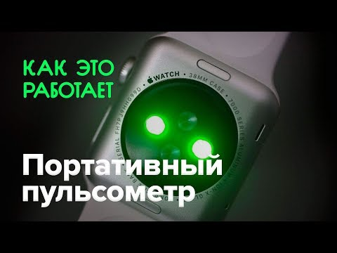 Как отключить пульсометр apple watch