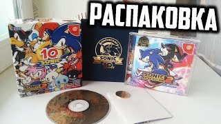 Распаковка Sonic Adventure 2 10th Anniversary Birthday Pack (Sega Dreamcast) Unboxing