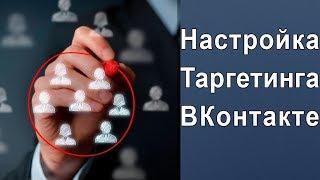 Таргетинг ВКонтакте. Настройка таргетинга ВКонтакте