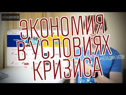 LetyShops.ru: экономия в условиях кризиса