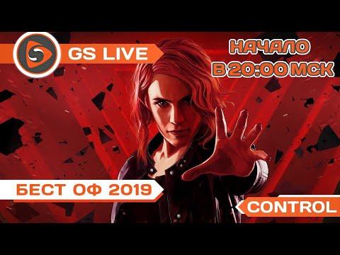 Control. Стрим GS LIVE - Best of 2019 - Ruslar.Biz