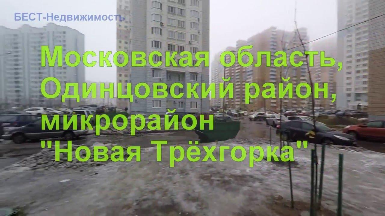 Микрорайон новая Трехгорка |Квартиры в Одинцово | Новостройки .