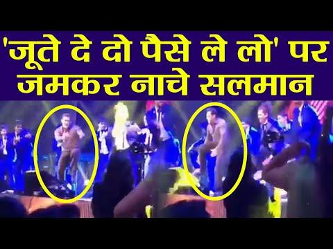 Salman Khan DANCES On 'Joote De Do Paise Le Lo' ; Video Goes Viral    Boldsky