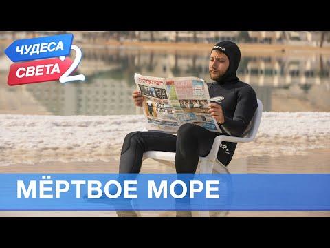 Мертвое море (Израиль). Орёл и Решка. Чудеса света - 2 (eng, rus sub)