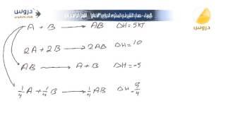 الثالث الثانوي | الفصل الدراسي الأول | كيمياء | حساب التغير في المحتوى الحراري