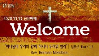 2020년11월13일 금요기도회 설교 Herman Mendoza 목사