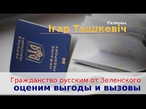 Украинское гражданство русским от Зеленского: оценим вызовы и выгоды