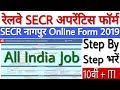 Railway SECR Apprentice Online Form 2019 Kaise Bhare | SECR Apprentice Form Fill Up 2019 - देखे!