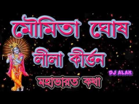 Moumita Ghosh 2018 // মহাভারত কথা  //মৌমিতা ঘোষ নতুন কীর্তন