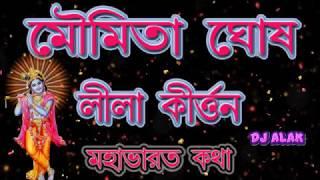 Download Video Moumita Ghosh 2018 // মহাভারত কথা  //মৌমিতা ঘোষ নতুন কীর্তন MP3 3GP MP4