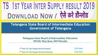 TS Inter 1st Year Supply results 2019