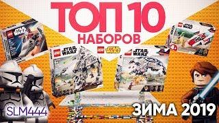 ТОП 10 ЛУЧШИХ НАБОРОВ LEGO STAR WARS! Зима 2019