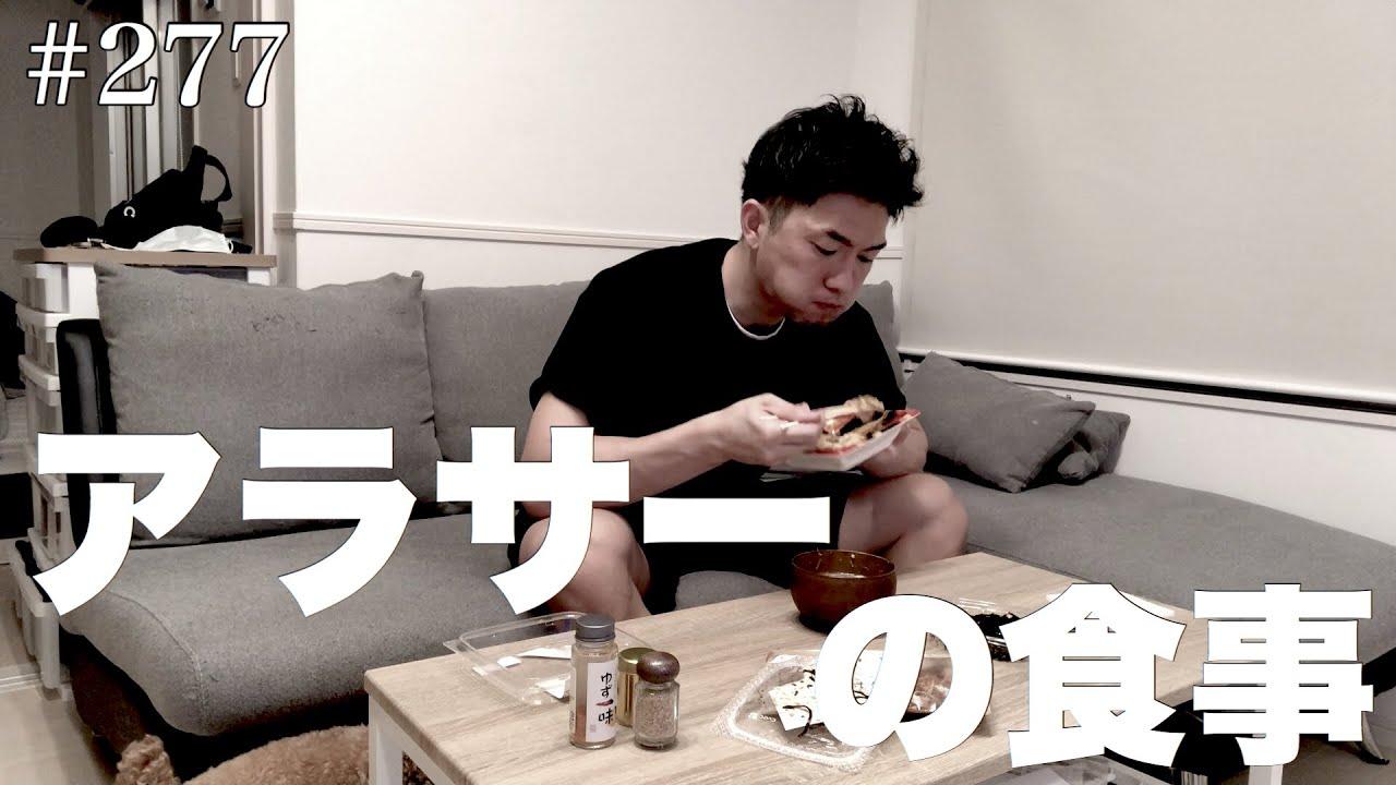 【Vlog】29歳食事日記#277