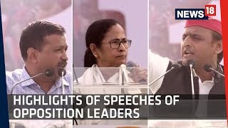 Mahaghatbandhan | Best of Mamata Bannerjee's Opposition Rally