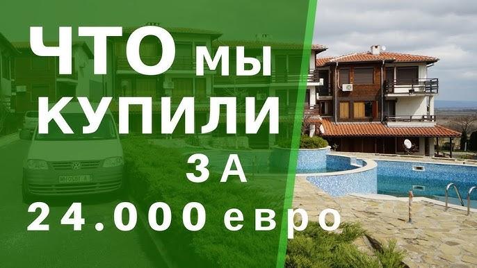 Почему англичане продают недвижимость в болгарии шейх дубай духи