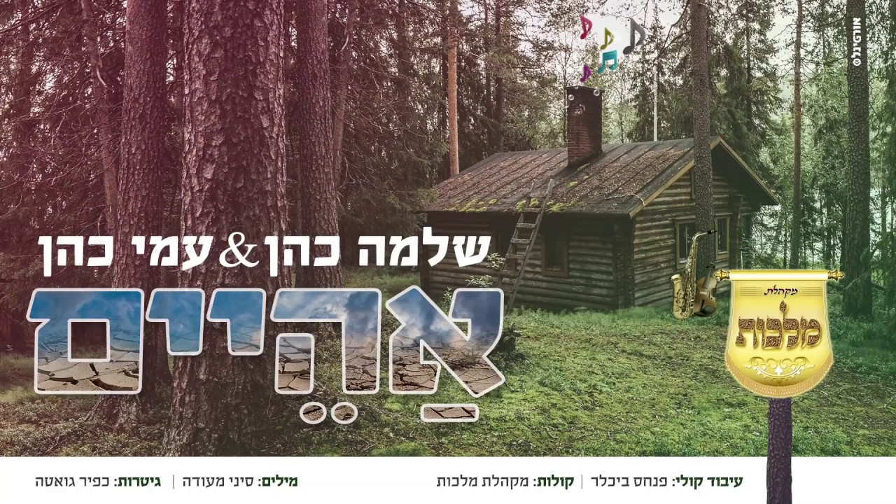 שלמה כהן & עמי כהן ו'מלכות' - אהיים | Shlomo Cohen & Ami Cohen - Aheim