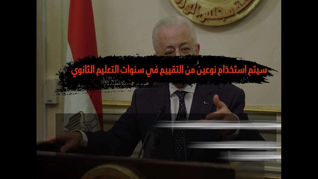 أهل مصر تعرف على نظام التعليم الجديد 2018 2019