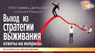 Выход из стратегии выживания Ответы на вопросы Елена Ромская и Виктор Луговой