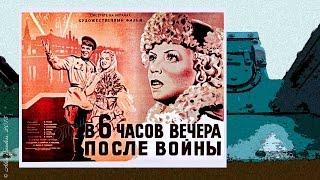 В 6 часов вечера после войны (1944) (оригинальная редакция)