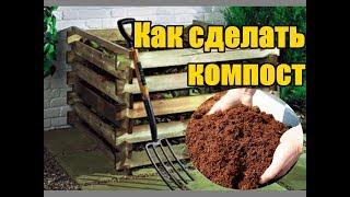 как сделать компостную кучу на даче своими руками