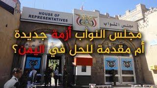 شاهد.. مجلس النواب أزمة جديدة أم مقدمة للحل في اليمن؟