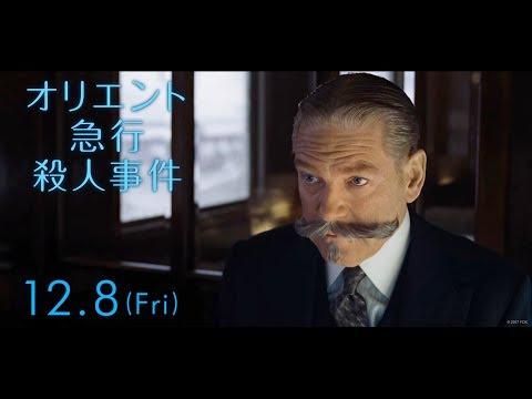 映画『オリエント急行殺人事件』予告C