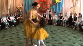 "Танец ""Мама и дочка"""