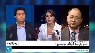 ...قضية واحات جمنة في تونس: تعدي على هيبة الدولة أم حق مش
