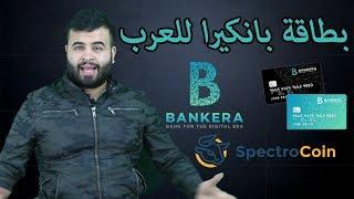 بطاقة بانكيرا BANKERA  لكل العرب