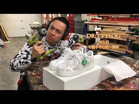 Dr.T's Vlog / No.13 - 不動手不行的一雙鞋 Operating the Nike X Clot Air Force One