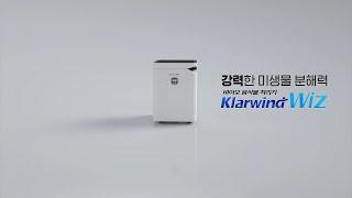 [클라윈드] 바이오 음식물 처리기 '클라윈드 Wiz' …