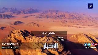 المملكة تسجل زيادة ملموسة في أعداد السياح والزائرين - (16-2-2018)