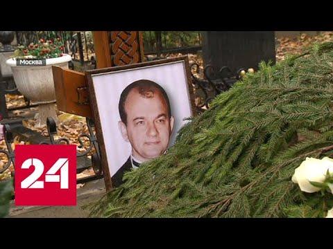 Смотреть фото Перед смертью продюсер Арцибашев отписал все свое имущество последней пассии - Россия 24 новости Россия