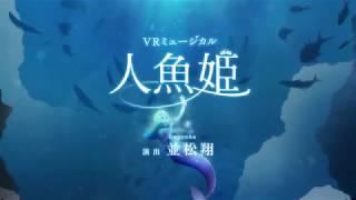 VARKさんでVRミュージカルを実施します! PV第二弾→https://youtu.be/Pjrnh5QB_1k PV第三弾→https://youtu.be/mfNiZqxVT7M 公式 ...
