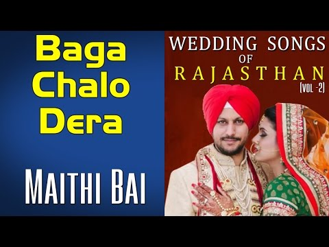Baga Chalo Dera |  Maithi Bai (Album: Wedding Songs of Rajasthan (Langas and Manganiars)) mp3