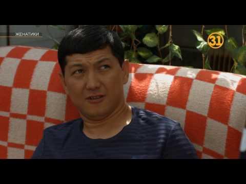Женатики - 1 сезон 12 серия